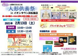 2月13日(土)人形供養祭inイオンタウン浜松葵店